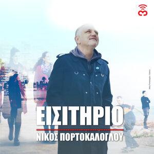 Nikos Portokaloglou 歌手頭像