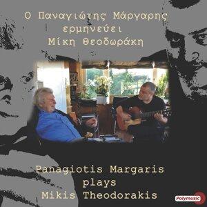 Panagiotis Margaris 歌手頭像