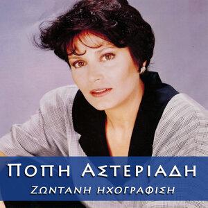 Popi Asteriadi 歌手頭像
