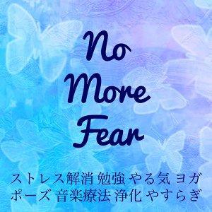 新時代 着信音 & ヨガ瞑想 & 癒しの周波数 Artist photo