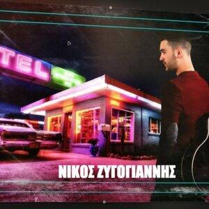 Νίκος Ζυγογιάννης Artist photo