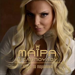 Maira Psilopoulou 歌手頭像