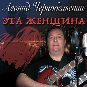 Леонид Чернобельский Artist photo
