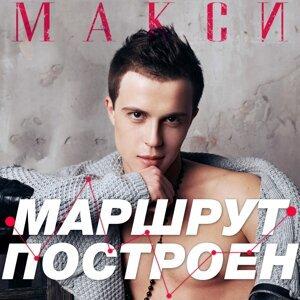 Макси Artist photo