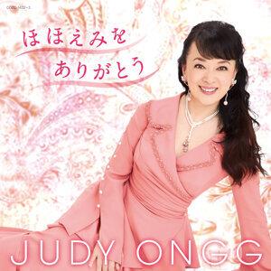 Judy Ongg 歌手頭像