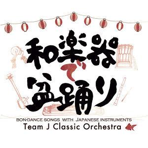 TEAM J クラシック・オーケストラ Artist photo