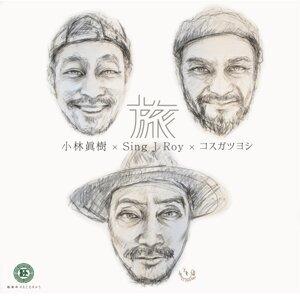 Sing J Roy, Kosuga Tsuyoshi, Kobayashi Shinju (Sing J Roy, コスガツヨシ, 小林眞树) Artist photo