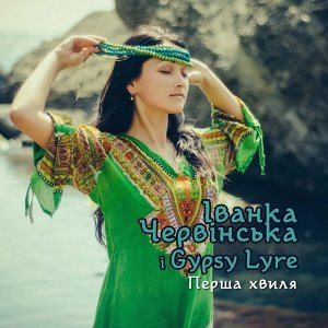 Gypsy Lyre, Іванка Червінська Artist photo