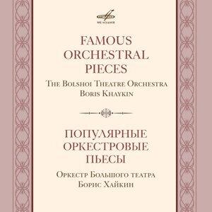 Bolshoi Theatre Orchestra, Boris Khaykin Artist photo