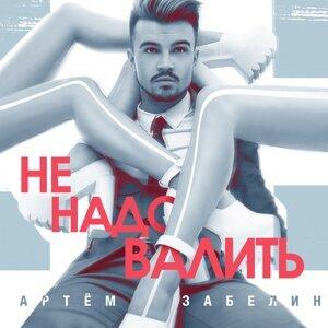 Артём Забелин Artist photo
