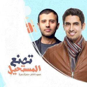 Hamza Namira, Humood AlKhudher Artist photo