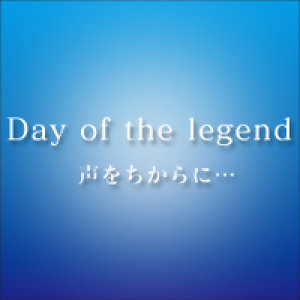 Day of the legend 歌手頭像