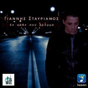 Giannis Stavrianos Artist photo