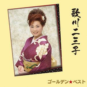 歌川二三子 Artist photo