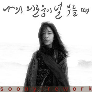 Jang Pil Soon Artist photo