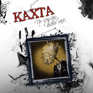 Kaxta 歌手頭像