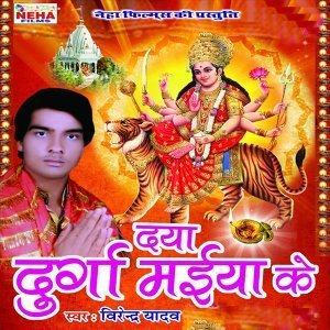 Birendra Yadav Artist photo