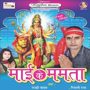 Raudi Yadav, Ripali Raj, Anil Bhardwaj Artist photo