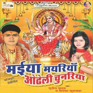 Sunil Yadav, Priyanka Kuswaha Artist photo