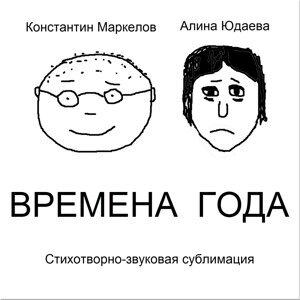 Алина Юдаева, Константин Маркелов Artist photo