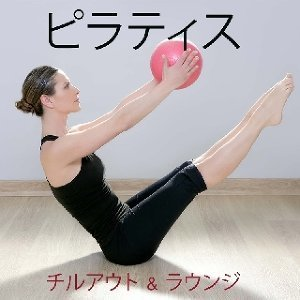 Pilates Workout Music Specialist 歌手頭像