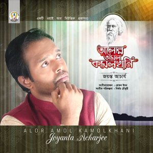 Joyanta Acharjee Artist photo