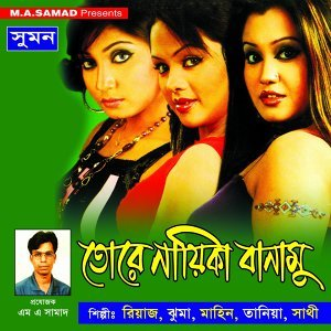 Shathi, Riaz, Jhuma Artist photo