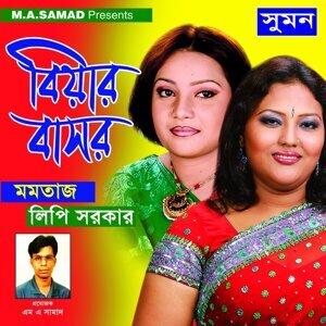 Lipi Sarkar, Momotaz Begum Artist photo