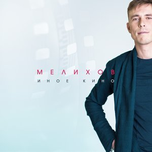 Антон Мелихов Artist photo