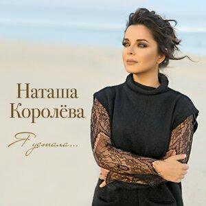 Наташа Королёва 歌手頭像