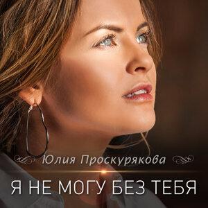Юлия Проскурякова 歌手頭像
