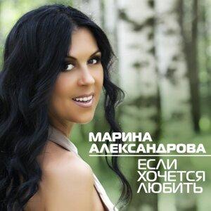Марина Александрова Artist photo