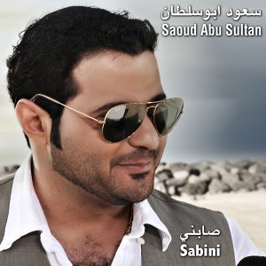 Saoud Abu Sultan 歌手頭像
