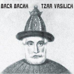 Вася Васин Artist photo