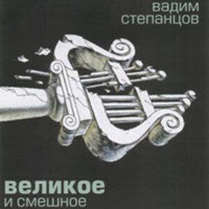 Вадим Степанцов Artist photo
