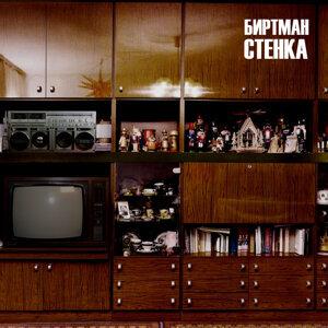 БИРТМАН Artist photo