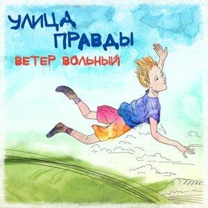 УлиЦа ПраВды Artist photo