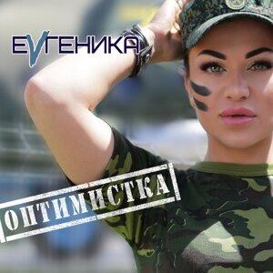 ЕVгеника Artist photo