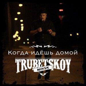 Trubetskoy Artist photo