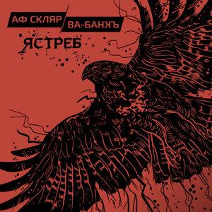 Александр Ф. Скляр и Ва-Банкъ Artist photo
