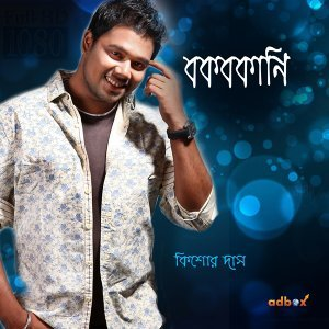 Kishore Das 歌手頭像