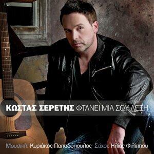 Kostas Seretis 歌手頭像