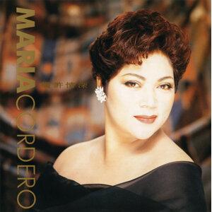 Maria Cordero 歌手頭像