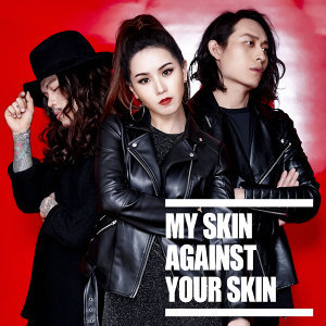 My Skin Against Your Skin (激膚樂團)