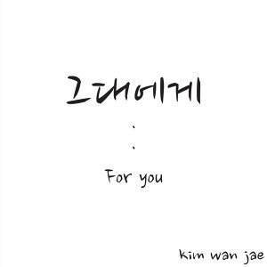 Kim Wan Jae 歌手頭像