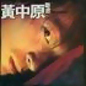 黃中原 歌手頭像