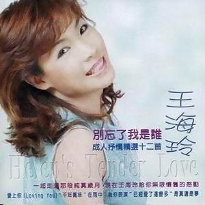 王海玲 (Helen Wang)