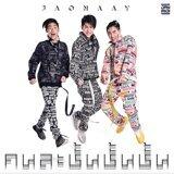 Jaonaay