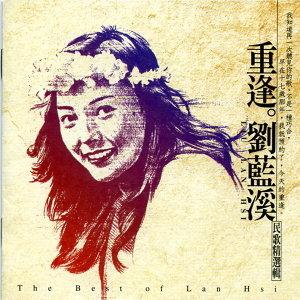 劉藍溪 歌手頭像