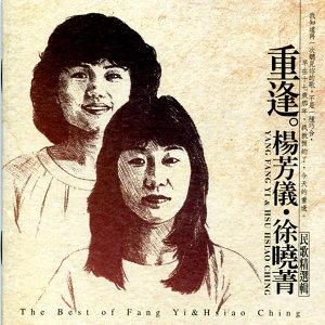 楊芳儀+徐曉菁